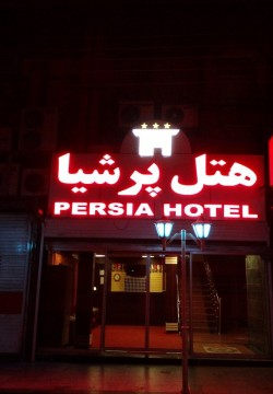 هتل پرشیا اهواز