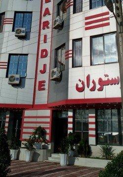 هتل کلاریج آستانه اشرفیه