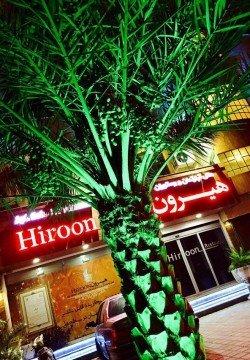 هتل هیرون بوشهر