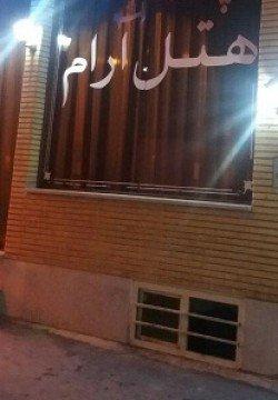 هتل آرام اصفهان