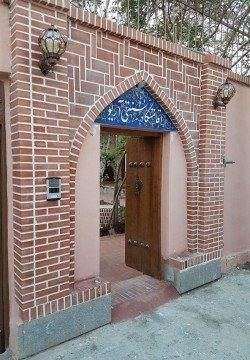 هتل آریو اصفهان