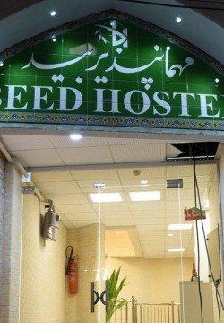 هتل بید اصفهان