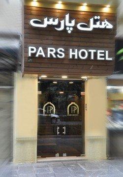 هتل پارس اصفهان