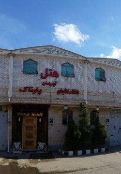 هتل هخامنشیان پارتاک اصفهان