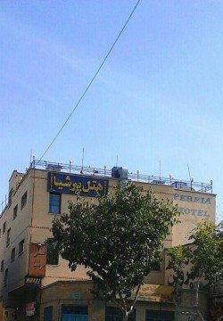 هتل پرشیا اصفهان