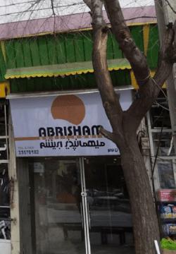 هتل ابریشم قزوین