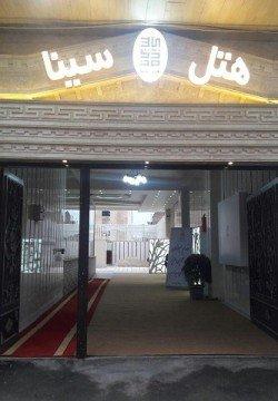 هتل سینا قزوین