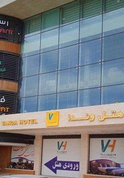 هتل وندا کاشان