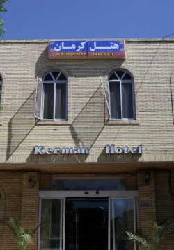 هتل کرمان کرمان