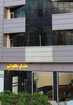 هتل ملکوتی کرمان