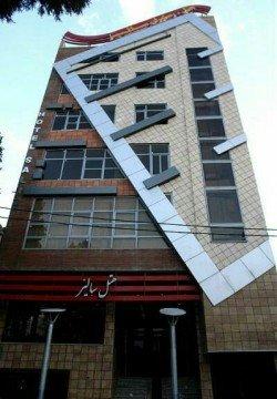 هتل سالیز خرم آباد