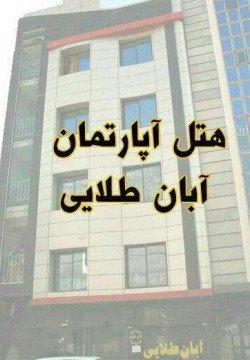 هتل محمدزاده(آبان طلایی) مشهد