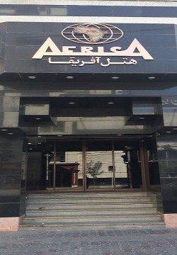 هتل آفریقا مشهد