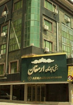 هتل ارمغان مشهد