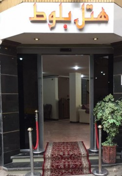 هتل بلوط مشهد
