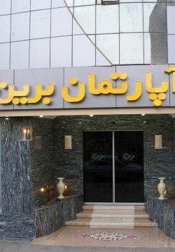 هتل برین 1 مشهد