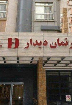 هتل دیدار مشهد