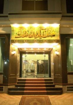 هتل فرات مشهد