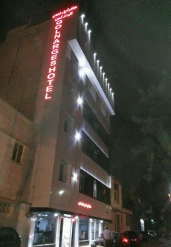هتل گل نرگس مشهد