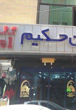 هتل حکیم مشهد