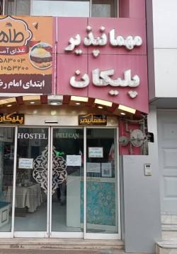 هتل پلیکان مشهد