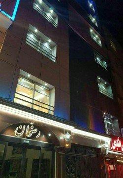 هتل رضوان مشهد