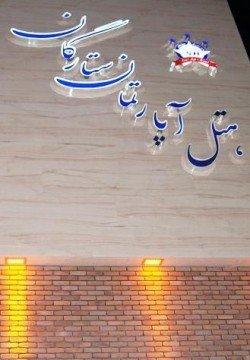 هتل ستارگان مشهد