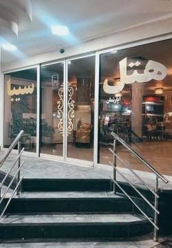 هتل سیبا مشهد