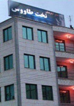 هتل تخت طاووس مشهد