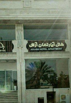 هتل آرش قشم