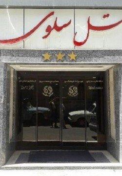 هتل سلوی قم