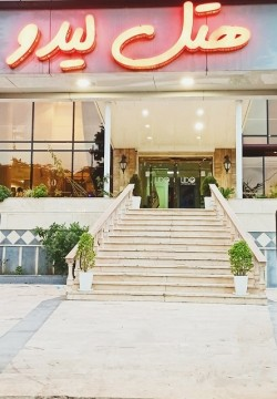 هتل لیدو رامسر