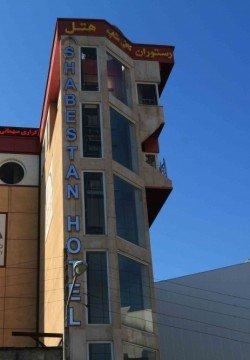 هتل شبستان رشت