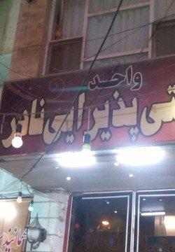 هتل نادر شاهرود