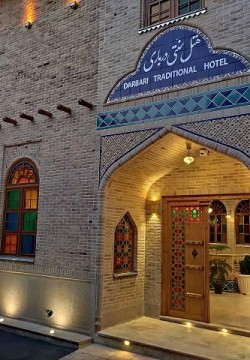هتل درباری شیراز