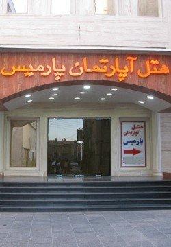 هتل پارمیس شیراز