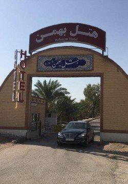 هتل بهمن طبس