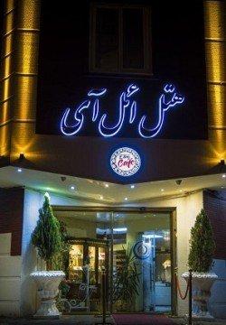 هتل ائل آی تبریز