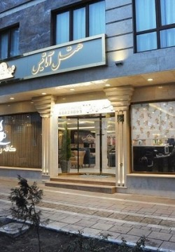 هتل آماتیس تهران