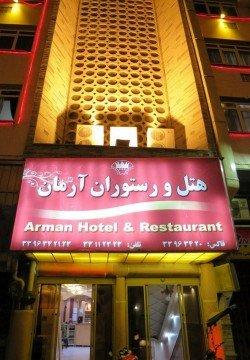 هتل آرمان تهران