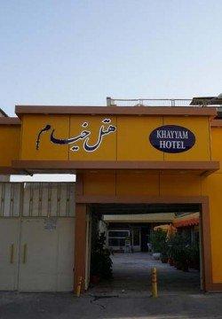 هتل خيام تهران