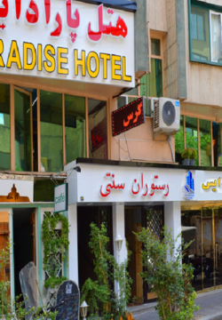 هتل پارادایس تهران