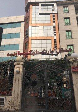 هتل کیمیا (پارسی) تهران