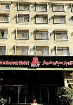 هتل کوثر تهران