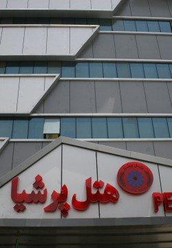 هتل پرشیا تهران