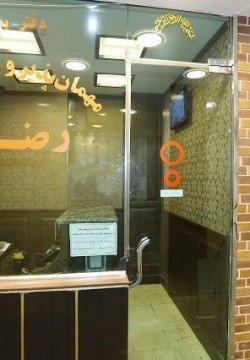 هتل رضا تهران