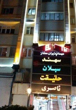 هتل سهند تهران
