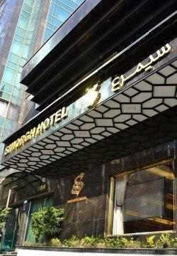 هتل سیمرغ تهران