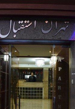 هتل تهران استقبال تهران
