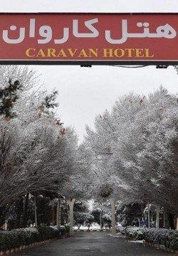 هتل کاروان يزد